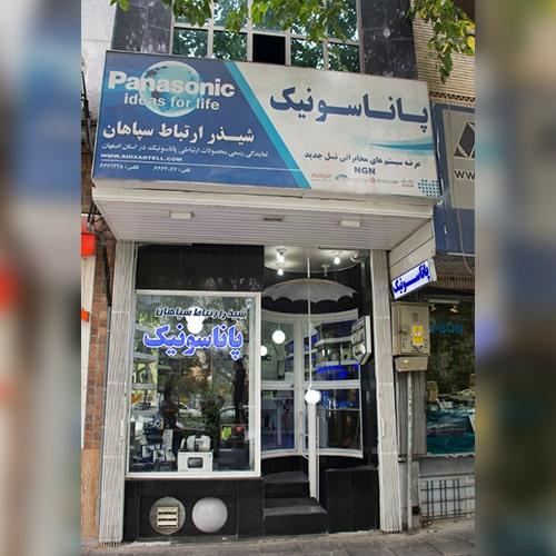 نمایندگی پاناسونیک اصفهان